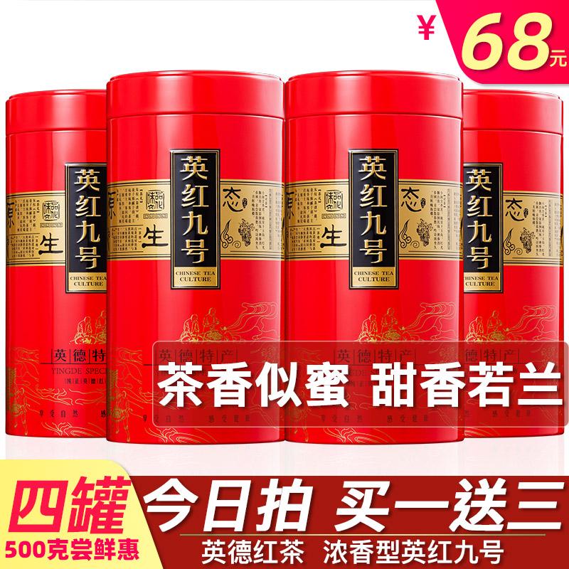 2021浓香型买一送三共500g英德红茶
