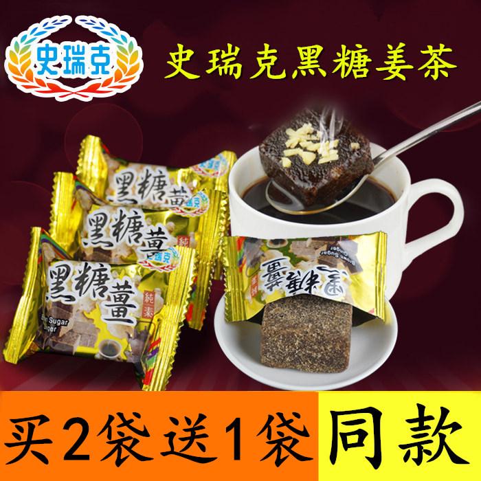 台湾进口史瑞克暖宫驱寒红糖姜母茶