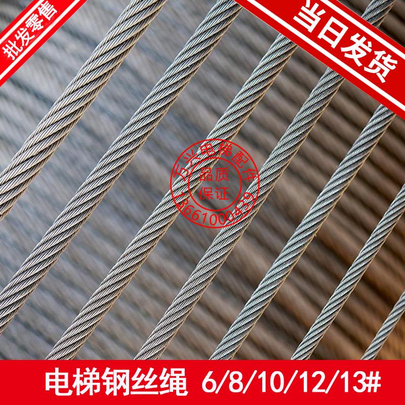 海城正昌电梯专用钢丝绳曳引机麻芯限速器尼龙芯钢芯6/ 8/10/12MM