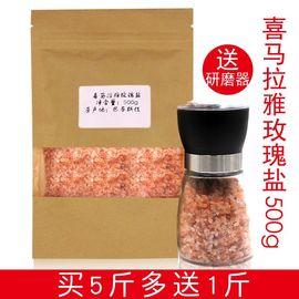 喜马拉雅盐 玫瑰盐 粉盐 进口盐 浴盐 岩盐 500g送研磨器图片
