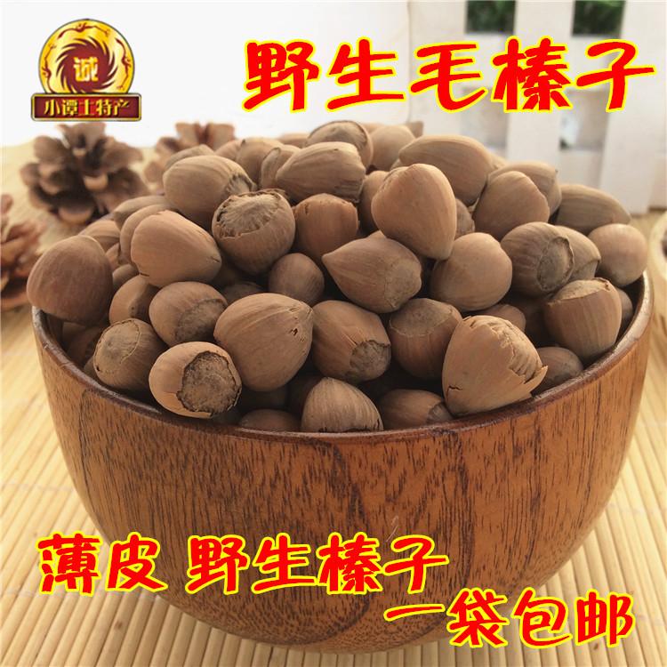 【天天特价】南山野生毛榛子坚果薄皮原味干炒清香榛子500克包邮