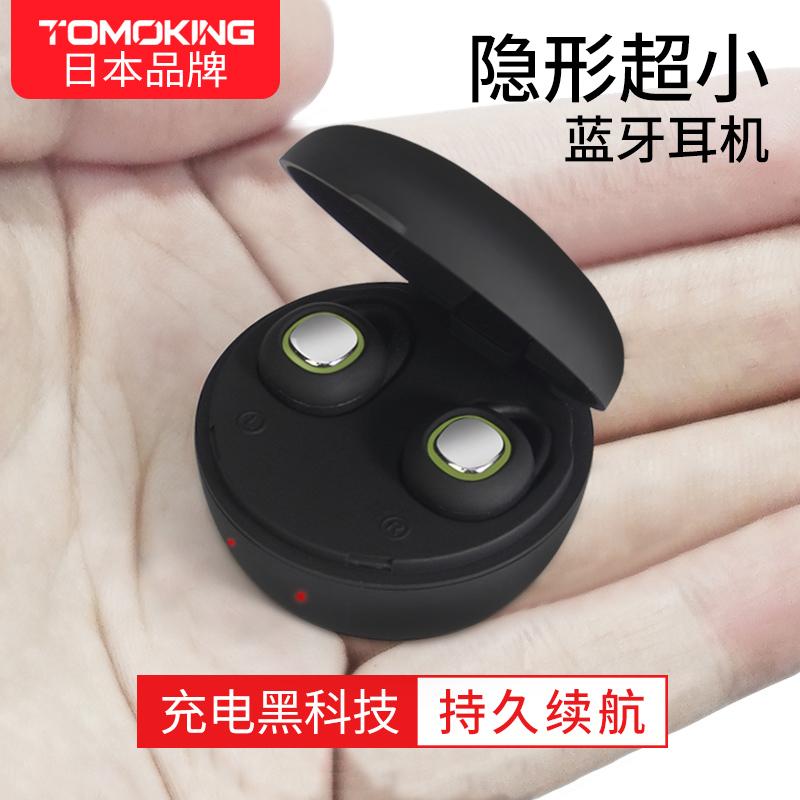 日本进口隐形迷你潮蓝牙耳机无线入耳式运动便携苹果华为通用耳塞