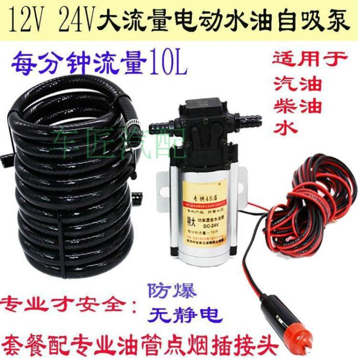汽车抽油泵12V24V电动抽油泵车战士汽油泵柴油泵水泵大油量货车