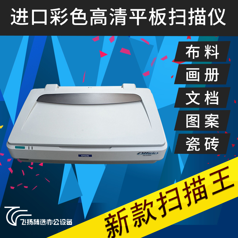 Epson A3 color high definition scanner gt20000 h7200 cloth printing ceramic tile professional flat scanning
