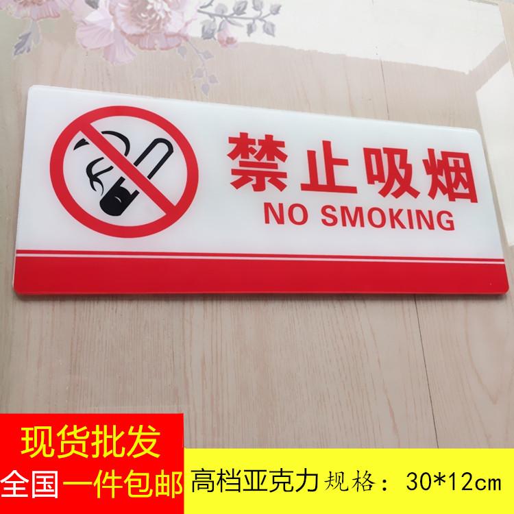 禁止吸烟提示牌亚克力请勿吸烟贴纸禁烟牌标识贴警示牌墙贴标志牌