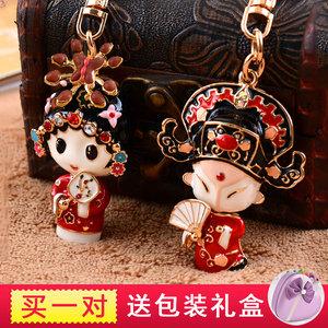 中国风一对情侣花旦小生钥匙扣女可爱婚庆汽车钥匙链男包包挂件