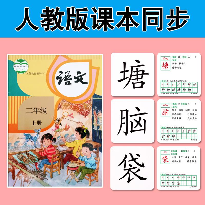 2019人教版二年级上册下册语文生字小学生识字卡片认字课本同步