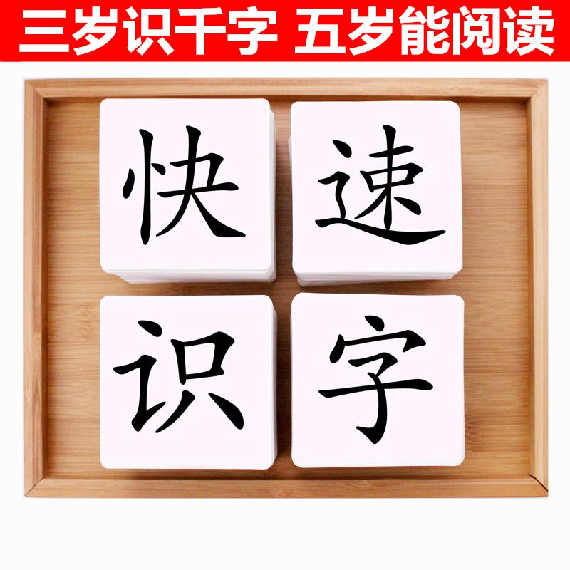 乖宝宝无图识字大卡片全套儿童幼儿认字早教0-3-6岁汉字学习生字