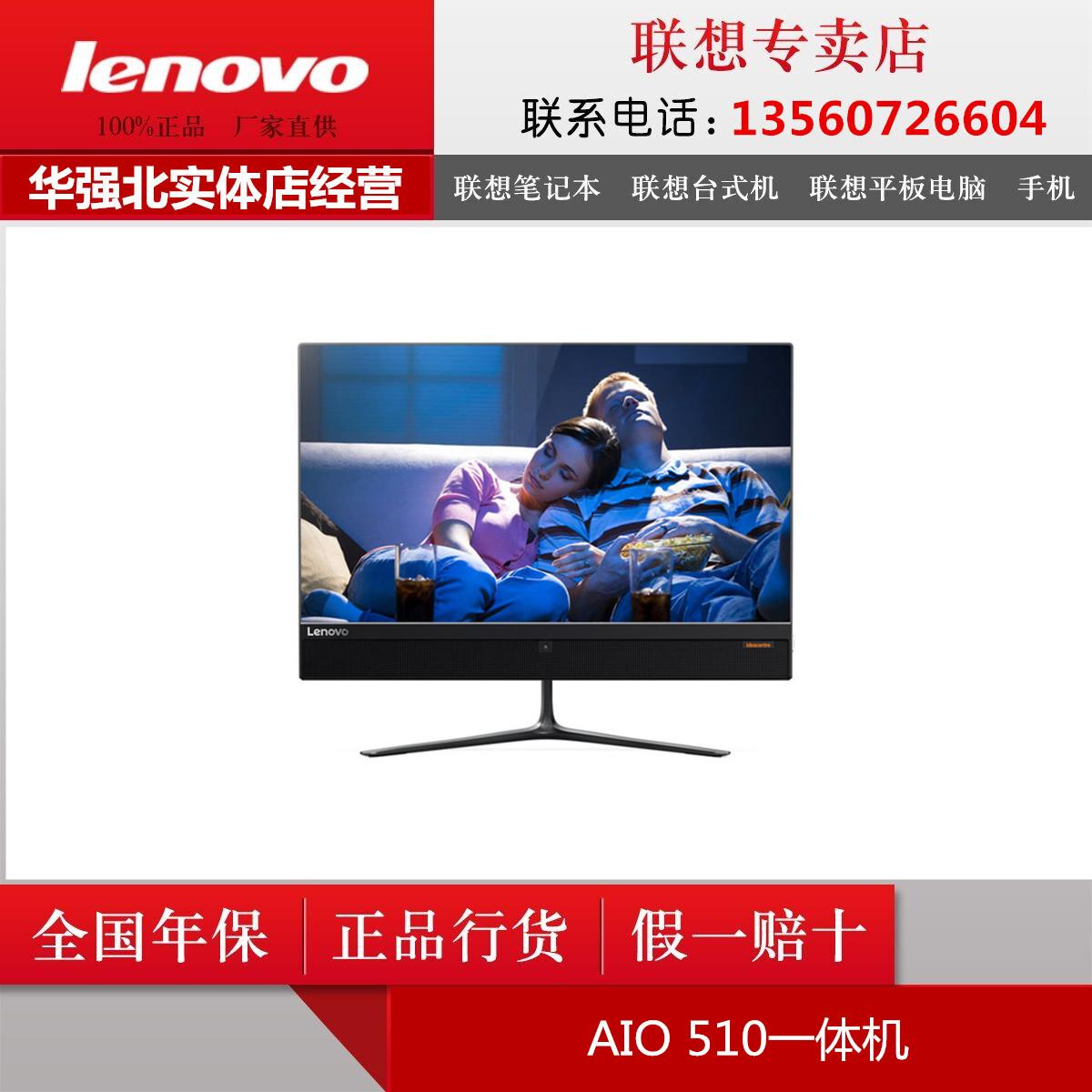 联想一体机AIO 510-22 E2-9010 I3-6100 21.5英寸窄边框电脑新品
