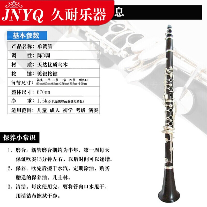 Q Shujia high-end ebony clarinet instrument, bakelite clarinet, Buffy 17 key, R13, B-flat primary examination performance