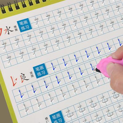 儿童幼儿园学前大班笔画笔顺部首汉字启蒙凹槽练字帖初学者描红本