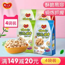 4袋嬰兒樂寶寶零食兒童磨牙餅干牛奶果蔬小饅頭輔食嬰兒6-12個月