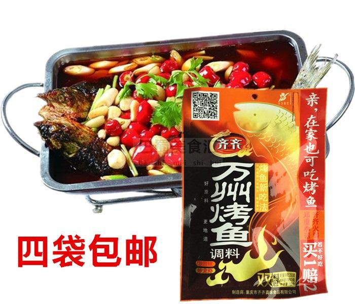 重庆特产香辣鱼调料冷锅鱼调料麻辣鱼调料 齐齐万州烤鱼调料200克