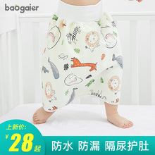 Baby's diaper proof bed, diaper skirt, magic device, baby's cloth, diaper trouser pocket, leakproof, waterproof, urination pad, washable pure cotton