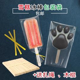 透明雪糕冰棒包装袋子 熊掌雪糕冰淇淋冻品扎绳饼干食品包装袋