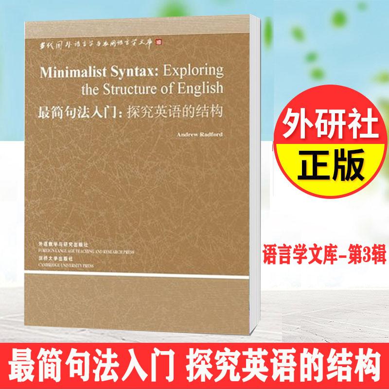 外研社 最简句法入门 探究英语的结构 语言学文库-第3辑 雷德福 外语教学与研究出版社