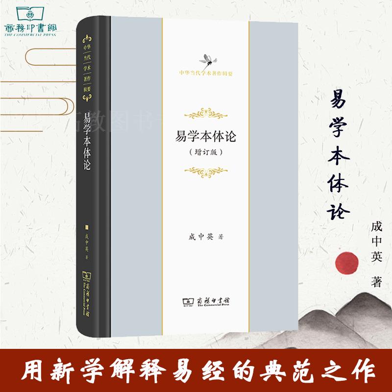 易学本体论 中华当代学术著作辑要 成中英 著 商务印书馆 用新学解释易经 易之五义和易的本体世界