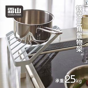 霜山金属铁架厨房锅架三角置物架防烫台面转角架家用多功能收纳架