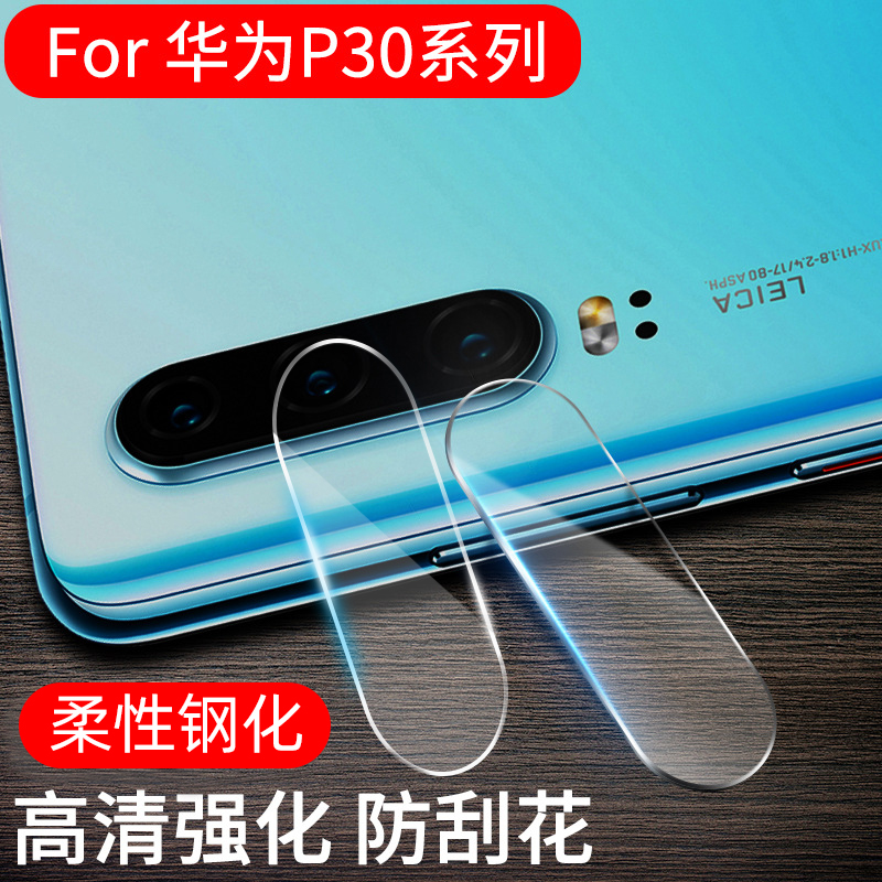 The flexible toughened film of rear camera is suitable for Huawei P30 lens film Pro protective paste scratch proof fingerprint HD 2D