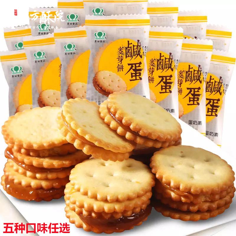 升田台湾麦芽饼黑糖咸蛋夹心蛋黄散装饼干零食品榴莲奶黄�N田500g