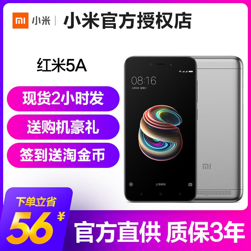 正品现货【2小时发+送豪礼】Xiaomi/小米 红米5A全网通手机红米6a