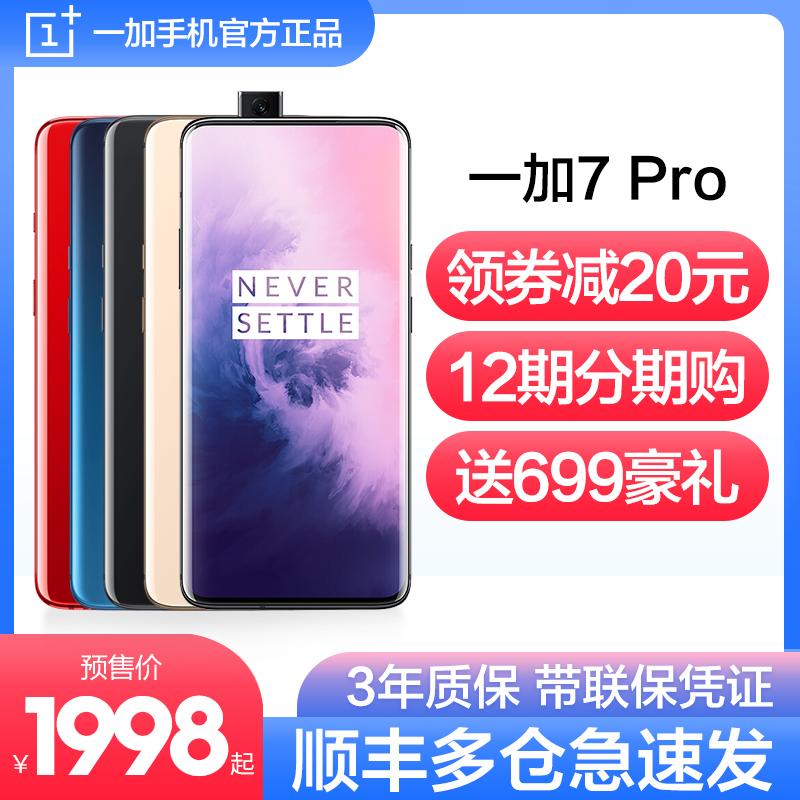 官网OnePlus/一加7pro手机官方旗舰6一加手机7t全新品1+7T骁龙855