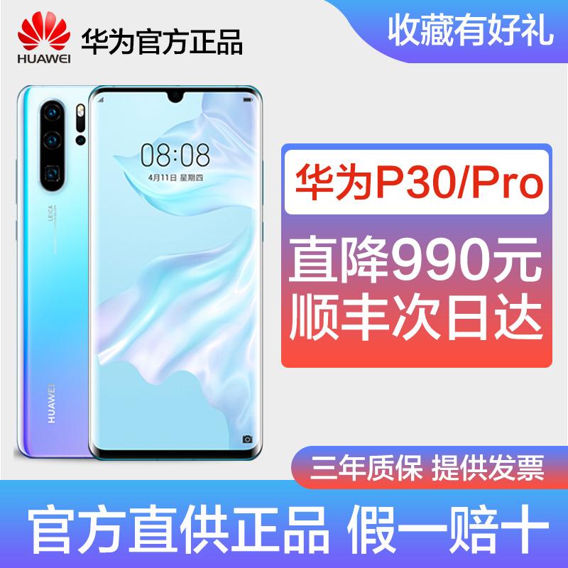 华为p30pro【直降1520 送无线充】HUAWEI HUAWEI P30 PRO官方手机
