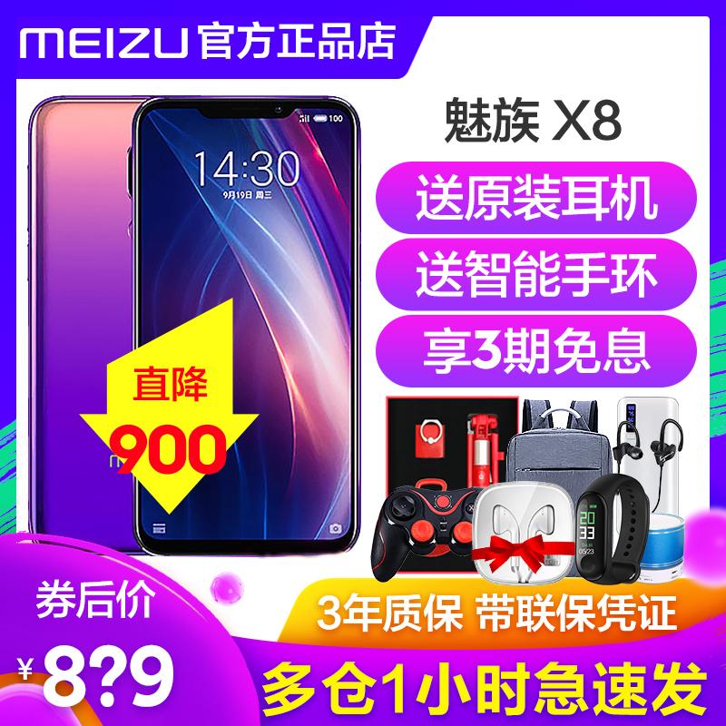 魅族x8【分期免息 直降900元】Meizu/魅族 X8全面屏手机魅族note9