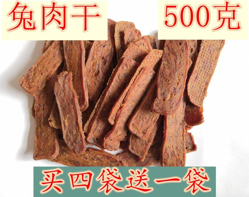 Rabbit meat slice rabbit meat dry dog snack leisure training nutrition pet snack food 500g