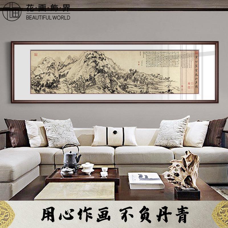 富春山居图山水画风水中式客厅装饰画办公室挂画沙发背景墙画国画
