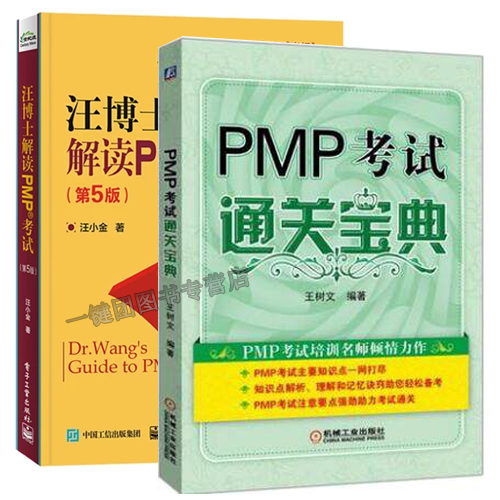 2018 汪博士解读PMP考试 第5版+PMP考试通关宝典 PMP项目管理考试教程辅导书籍 pmp考试复习指导书 pmp考试指南应试技巧模拟题解析