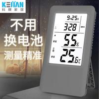 科舰电子温度计家用室内婴儿房高精度温湿度计室温计精准温度表