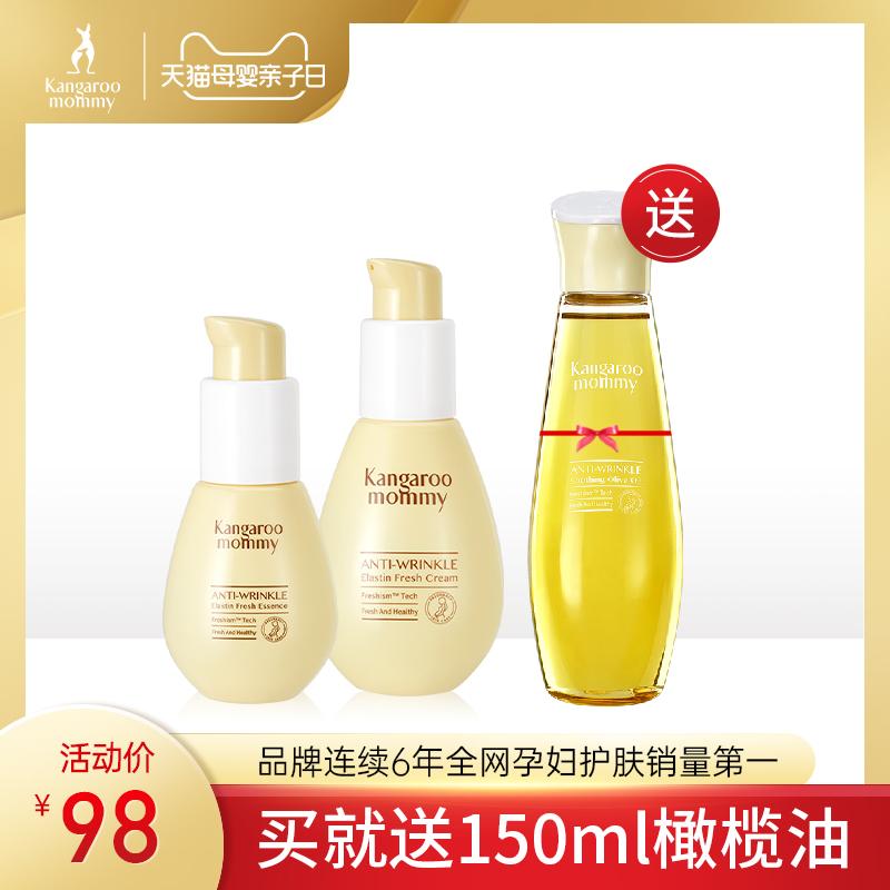 袋鼠妈妈 孕妇橄榄油套装 产前产后纹路淡化专用护理油孕妇护肤品