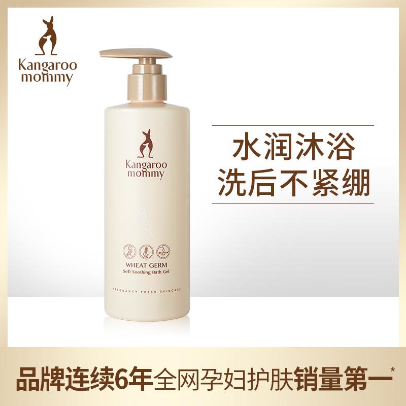 袋鼠妈妈 孕妇沐浴露孕妇专用沐浴露乳 天然保湿滋养护肤品