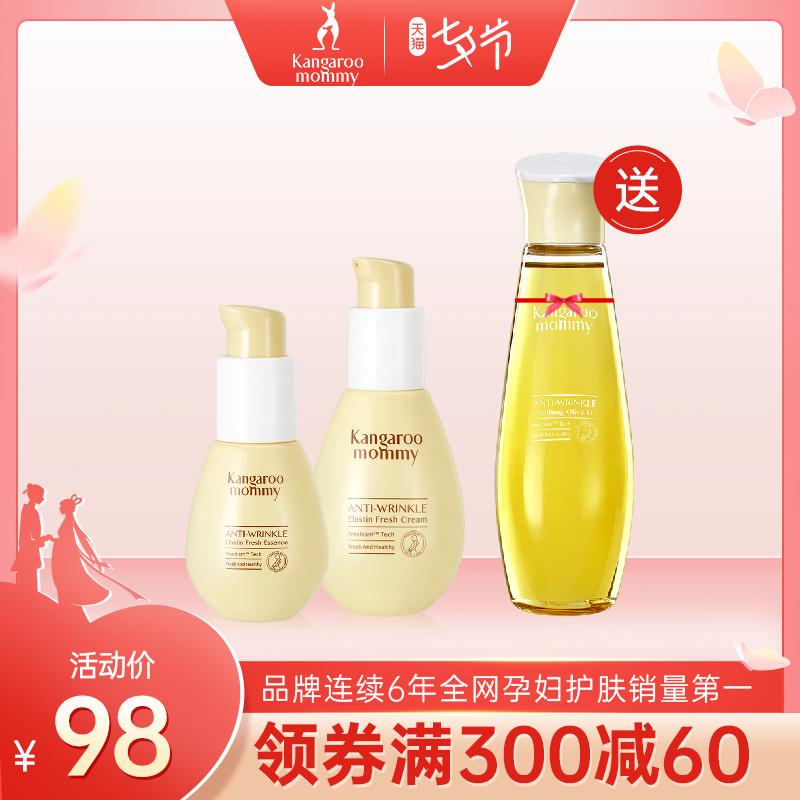 袋鼠媽媽 孕婦橄欖油套裝 產前產后紋路淡化專用護理油孕婦護膚品