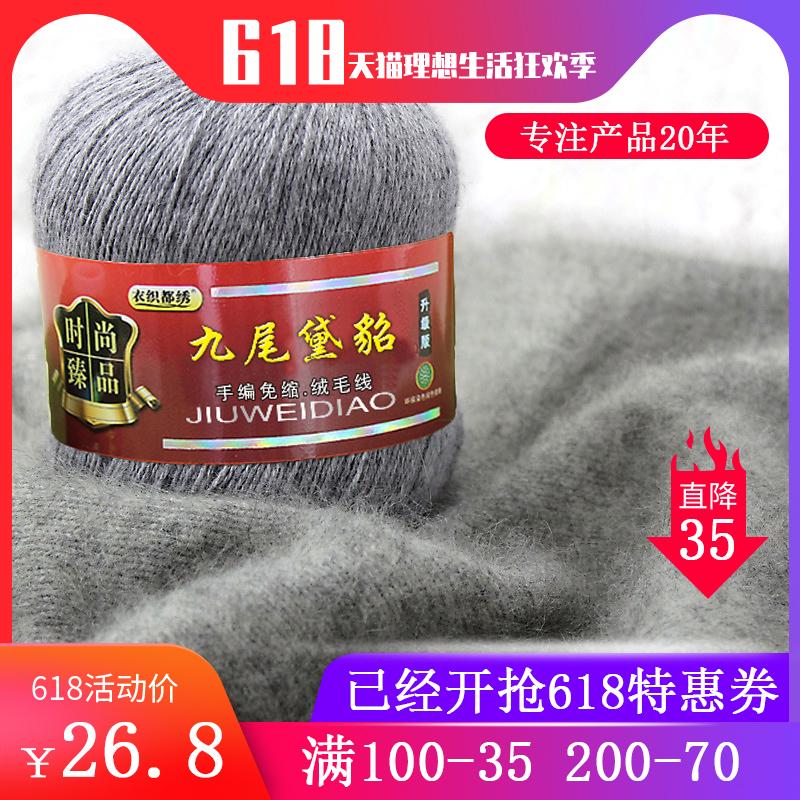 Шерстяные нитки для вязания Артикул 45072613324