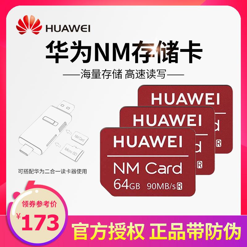 华为NM存储卡原装正品手机闪存卡高速读卡器Mate20/P30pro内存卡