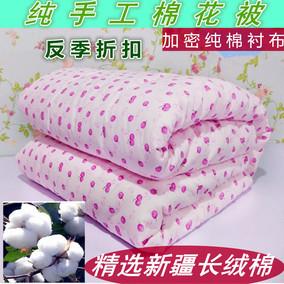 新疆100%纯棉花被保暖被棉花被子