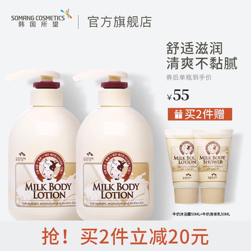 韩国SOMANG/所望牛奶身体乳女保湿滋润补水乳学生持久留香润肤乳图片