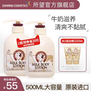 韩国进口所望牛奶身体乳女士保湿滋润补水香体乳持久留香润肤乳