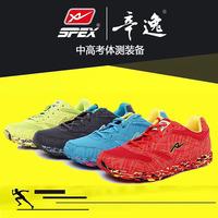 辛逸728/733/730男女中考跑步鞋/立定跳远鞋三级跳田径训练鞋送袜