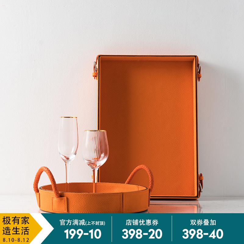 奇居良品现代简约客厅茶几软装饰品样板房家居饰品 桔色皮质托盘