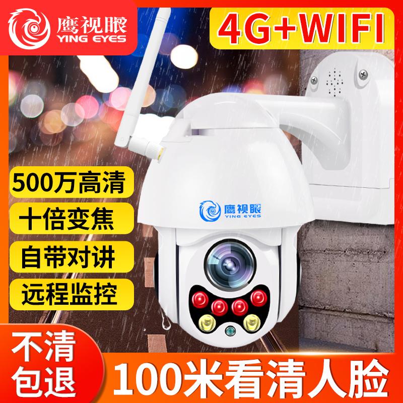 球机监控器高清套装家用室外网络无线wifi手机远程4G摄像头夜视