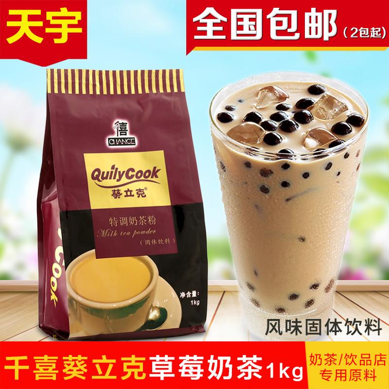 千喜葵立克奶茶/葵立克草莓奶茶三合一奶茶粉 全国2包免邮