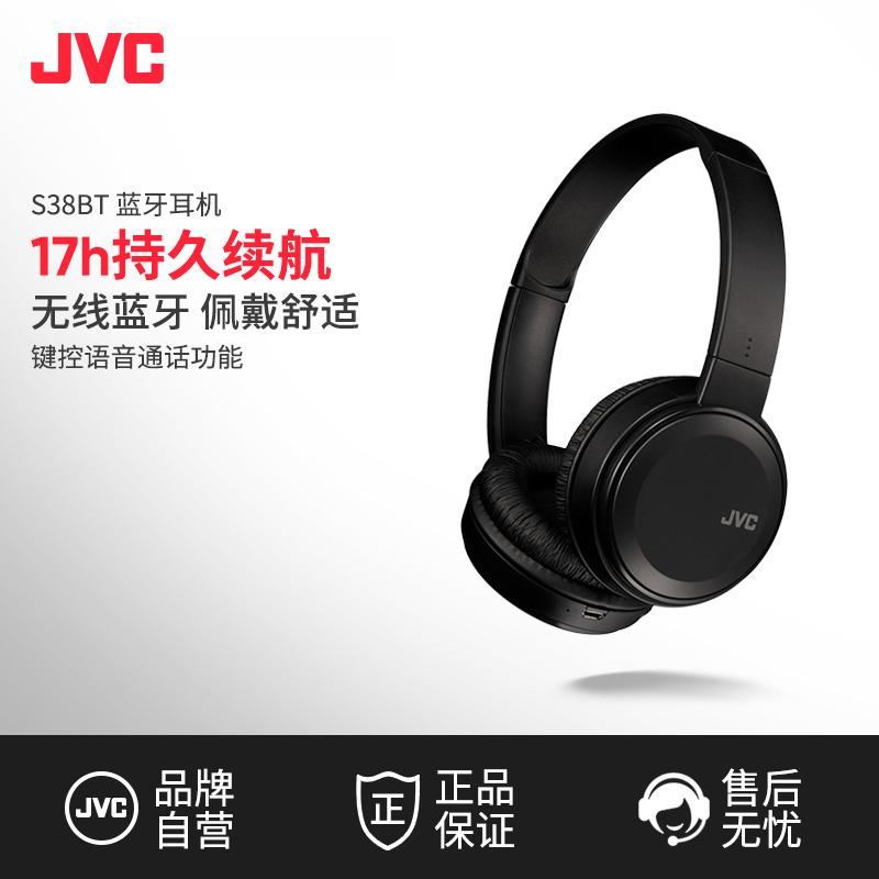 JVC/杰伟世 S38BT无线蓝牙耳机头戴式电脑游戏手机苹果耳麦重低音运动跑步HIFI耳麦通用可接听电话带麦克风