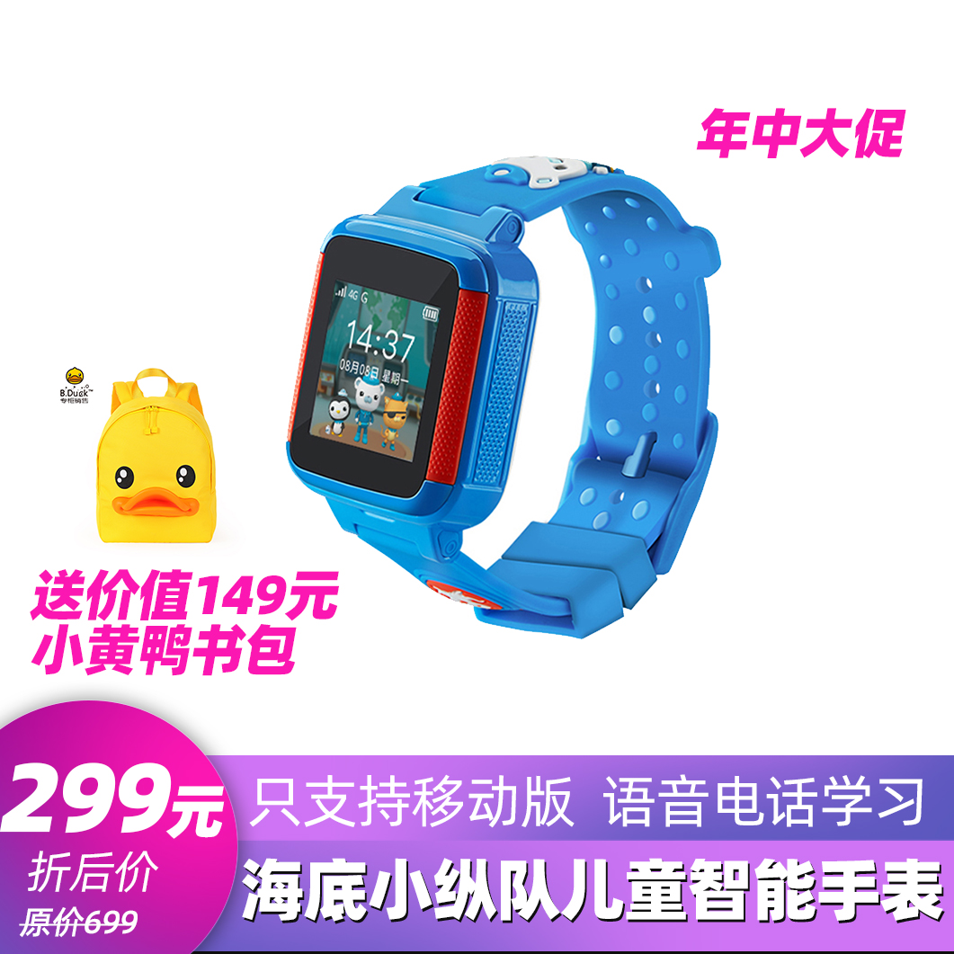 Mobile submarine small column childrens smart phone watch 4G buck blue mens leather doctors pink women