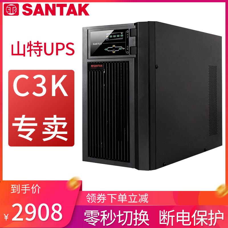 山特ups不间断电源C3K 3KVA/2400W在线式稳压UPS电源延时20分钟