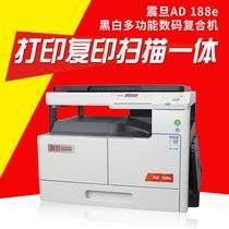 震旦AD188EN复印机A4A3黑白网络打印扫描一体机办公商用家用上门