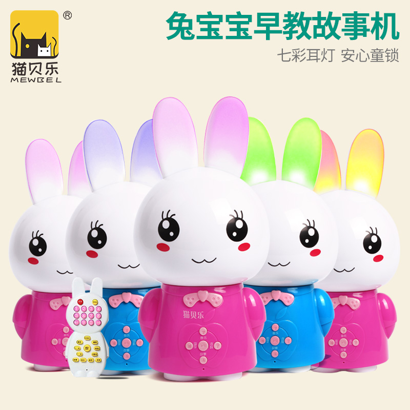 猫贝乐兔博士宝宝儿童早教故事机mp3可充电下载宝宝婴幼儿玩具