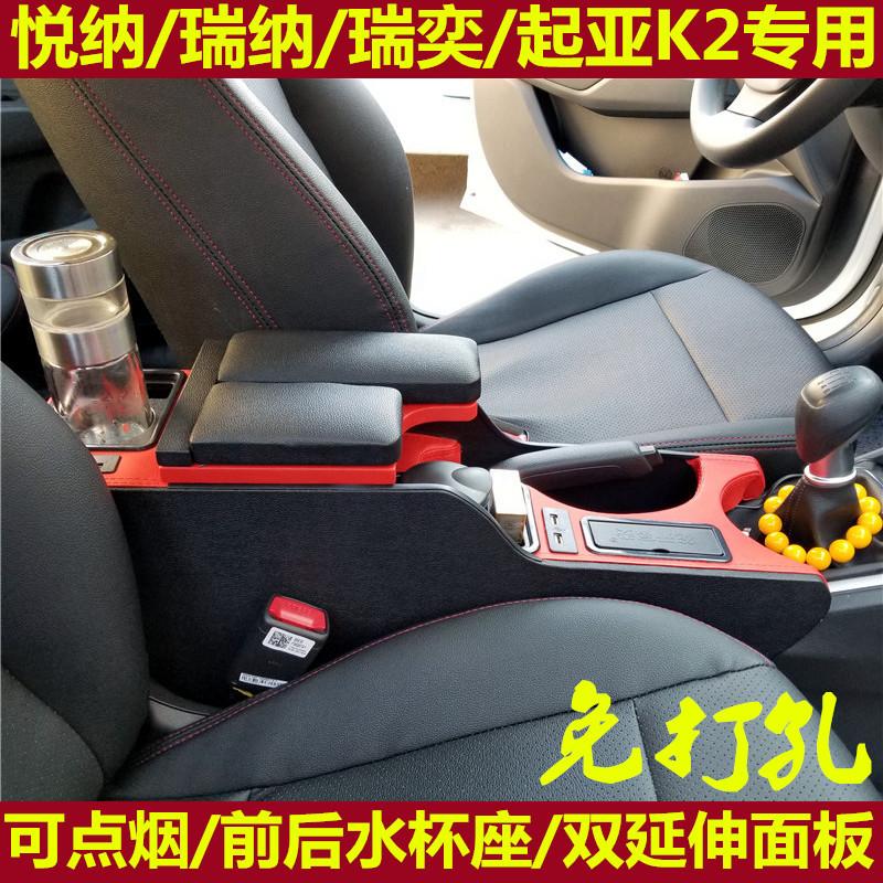 2017新款现代瑞纳扶手箱悦纳16款瑞奕15起亚K2福瑞迪专用中央改装
